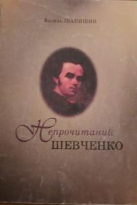 Neprochytanyj shevchenko